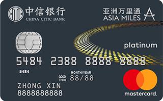 中信亞洲萬里通聯名卡