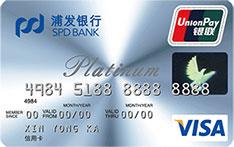 浦發銀行VISA白金卡