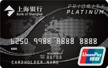上海銀行白金卡