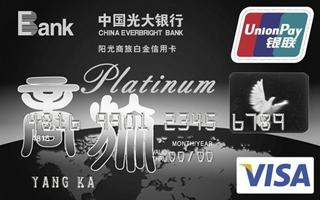 光大陽光商旅白金信用卡
