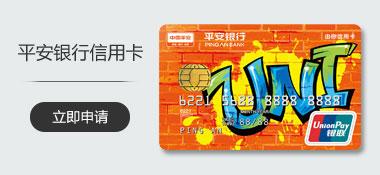 平安銀行信用卡