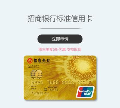 招商銀行標準信用卡