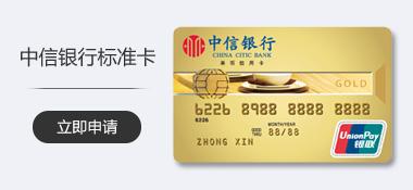 中信銀行標準卡
